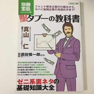 タカラジマシャ(宝島社)の12年前のビジネス経済本(ビジネス/経済)