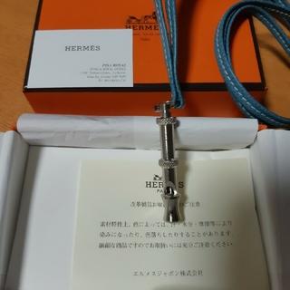 Hermes - エルメスHERMES  犬笛