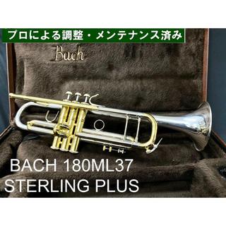 【良品 メンテナンス済】BACH  180ML37 トランペット 純銀ベル(トランペット)