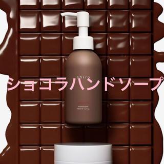 シロ(shiro)のshiro 新品 ショコラハンドソープ(ボディソープ/石鹸)