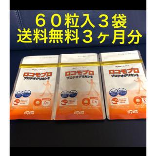 サントリー - 値下げ ロコモプロ 60粒×3袋 3ヶ月分 DyDo  プロテオグリカン