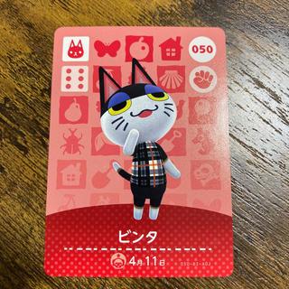 ニンテンドースイッチ(Nintendo Switch)のamiiboカード ビンタ(カード)
