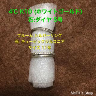 4℃ - 4℃ K10 ホワイトゴールド & ブルーム シルバーリング