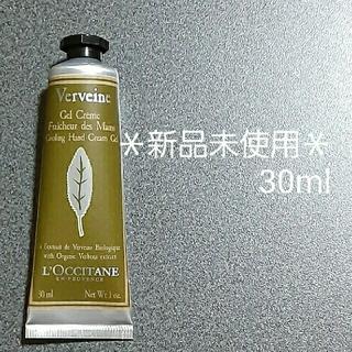 L'OCCITANE - ロクシタンハンドクリーム30ml/ヴァーベナアイス
