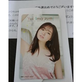 【抽プレ】今泉佑唯 コレクションカード