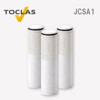 ヤマハ(ヤマハ)のトクラス製 浄水カートリッジ JCSA1(3本セット)(浄水機)