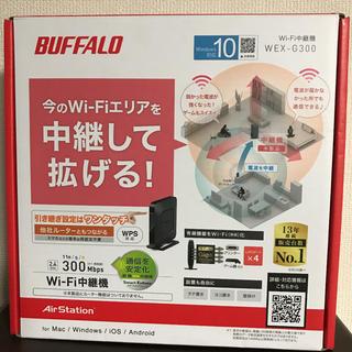 Buffalo - 【新品】BUFFALO WEX-G300 無線LAN中継機