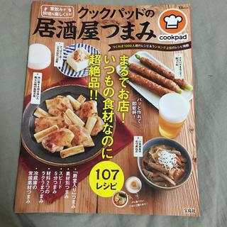 タカラジマシャ(宝島社)のクックパッドの居酒屋つまみ(料理/グルメ)