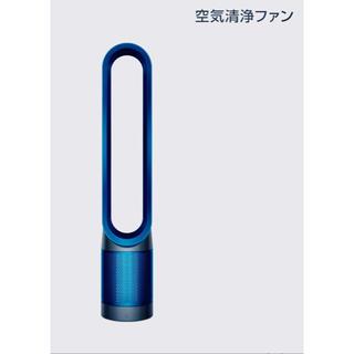 ダイソン(Dyson)の[新品未開封]ダイソン 空気清浄機能付ファン 扇風機 2(扇風機)