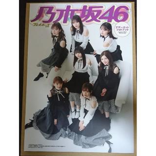 乃木坂46 週刊プレイボーイ  アザーカットフォトブック