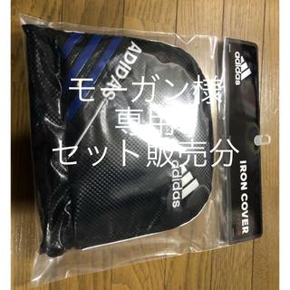 adidas - 【新品未開封】ADIDAS ゴルフ アイアンカバー