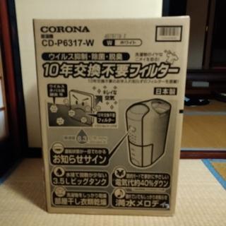 コロナ - コロナ 除湿機 CD-P6317-W  CORONA