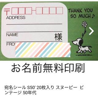 宛名シール S50' 20枚入り お花 スヌーピー ビンテージ 50年代(宛名シール)