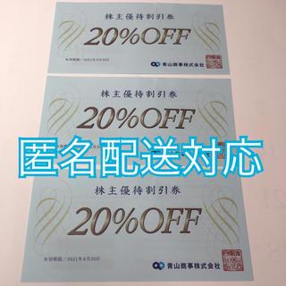 アオヤマ(青山)の洋服の青山 株主優待割引券 3枚(ショッピング)