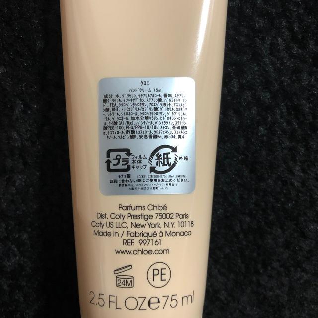 Chloe(クロエ)のクロエ ハンドクリーム 75ml コスメ/美容のボディケア(ハンドクリーム)の商品写真