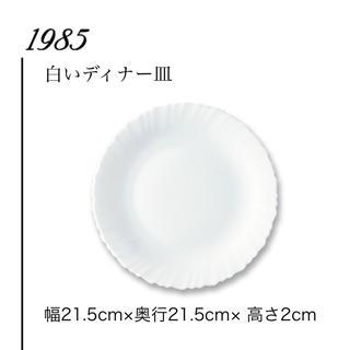 ヤマザキセイパン(山崎製パン)のヤマザキ春のパン祭り 1985年 白いディナー皿(食器)