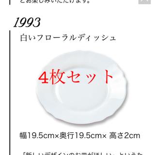 ヤマザキセイパン(山崎製パン)のヤマザキ春のパン祭り 1993年 白いフローラルディッシュ 4枚セット(食器)