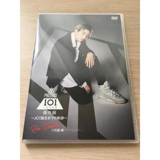 JO1 川尻蓮 dvd