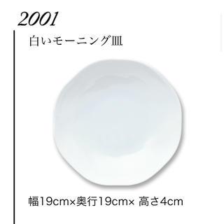ヤマザキセイパン(山崎製パン)のヤマザキ春のパン祭り 2001年 白いモーニング皿(食器)