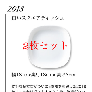 ヤマザキセイパン(山崎製パン)のヤマザキ春のパン祭り 2018年 白いスクエアディッシュ 2枚セット(食器)