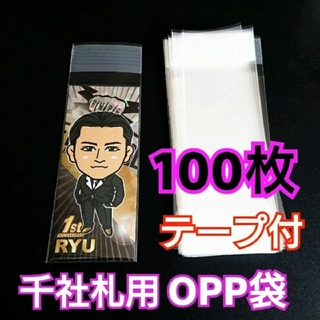 EXILE TRIBE - 即購入⭕️ 千社札 用 OPP袋 100枚 テープ付き ステッカー 保護 整理