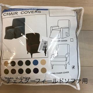 椅子カバー 1人掛けチェスターフィールドソファ用 新品未開封(ソファカバー)