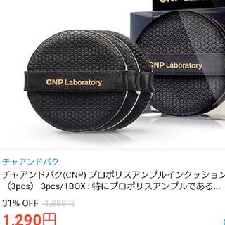 CNP - CNP  新品未使用   クリーンパフ  3個入り