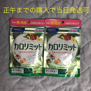 FANCL - カロリミット 60日分