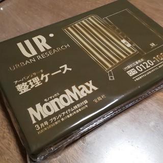 URBAN RESEARCH - MonoMax付録URBAN RESEARCH整理ケース❇️199