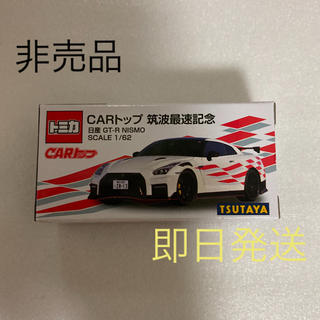 Takara Tomy - 【非売品】トミカ 日産GT–R NISMO 白☆CARトップ 筑波最速記念☆