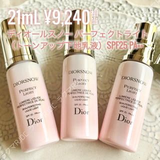 Dior - 【9,240円分】ディオールスノー パーフェクトライト ピンクのパール下地✦