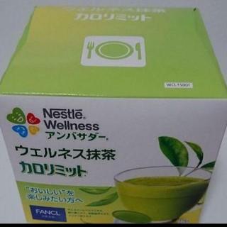 ファンケル(FANCL)のカプセル22個 ネスレ カロリミット抹茶 ファンケル(茶)