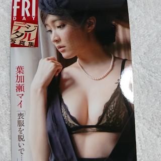 葉加瀬マイの生写真(アイドルグッズ)