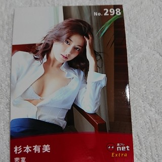 杉本有美の生写真(女性タレント)
