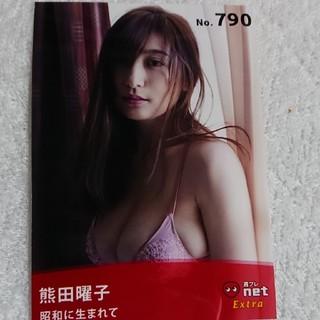 熊田曜子の生写真(女性タレント)