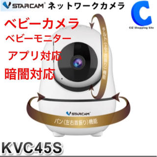 見守りカメラ ベビーカメラ ペットカメラVStarcam WiFi