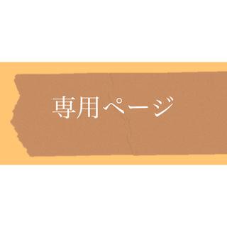 専用ページ⇢noel様(漬物)