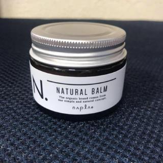 ナプラ(NAPUR)のナプラ ナチュラルバーム 45g  正規品(ヘアワックス/ヘアクリーム)