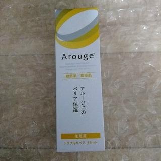 アルージェ(Arouge)のアルージェ 化粧液(化粧水/ローション)
