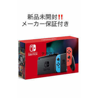 Nintendo Switch - 新品未開封‼️任天堂Switch