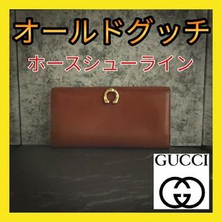 Gucci - オールドグッチ アンティーク ヴィンテージ ホースシュー オールレザー 長財布