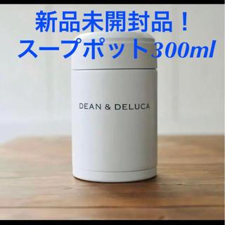 ディーンアンドデルーカ(DEAN & DELUCA)の【新品未開封!】DEAN&DELUCA スープポット 白(容器)