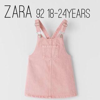 ZARA KIDS - ZARA ベビー ベーシックツイル地 オーバーオール ピンク 92 size