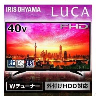 新品 アイリスオーヤマ液晶テレビ40インチ