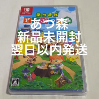 Nintendo Switch - あつ森 あつまれどつぶつの森 ソフト スイッチ 新品未開封 迅速取引