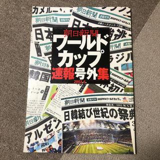 2002 朝日新聞ワールドカップ 速報号外集