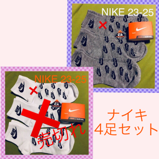 ナイキ(NIKE)の【ナイキ】 ロゴ&スウッシュ柄 足首丈靴下 4足組 NK-17  23-25(ソックス)
