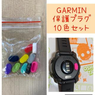 ガーミン(GARMIN)のGARMIN 防塵プラグ 保護プラグ 10色セット(ランニング/ジョギング)