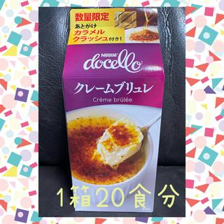 Nestle - 数量限定✩コストコ クレームブリュレ 1箱20食分