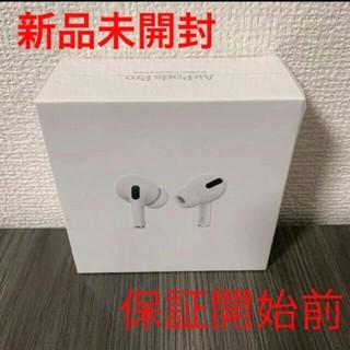 Apple - AirPods Proは純原非着脱